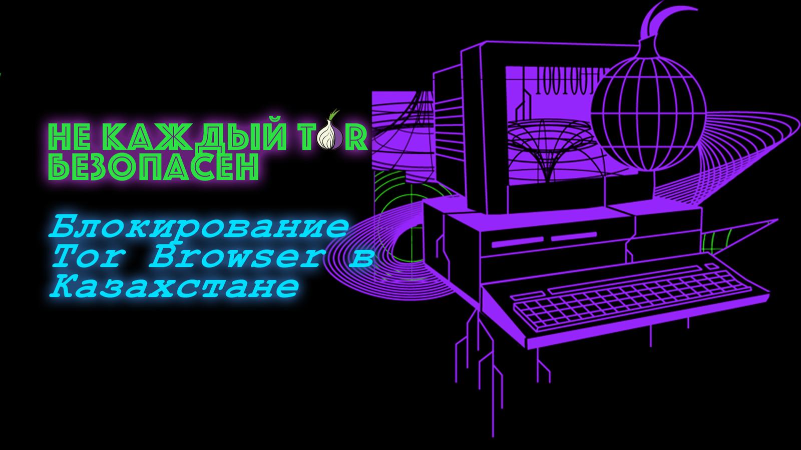 Не работает tor browser в казахстане тор браузер скачать и установить бесплатно hydra2web