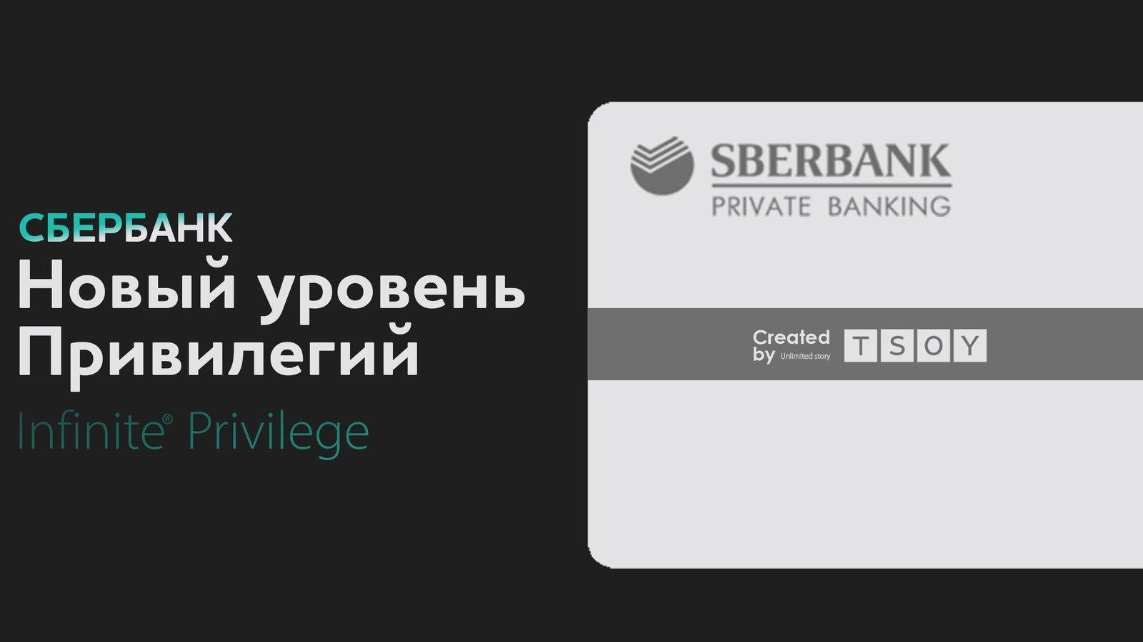 кредит 300 000 рублей сбербанк