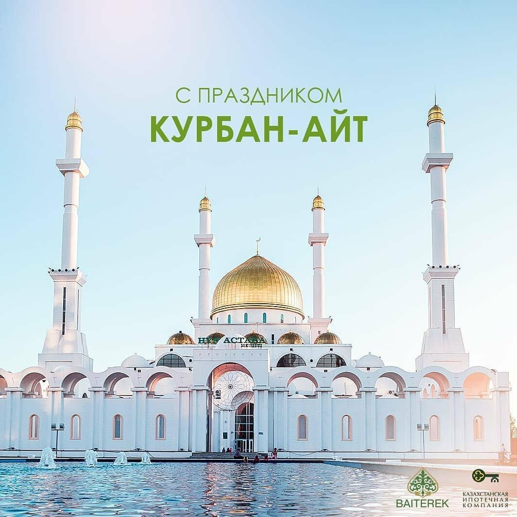 узбекский открытки курбан айт предлагает объектов