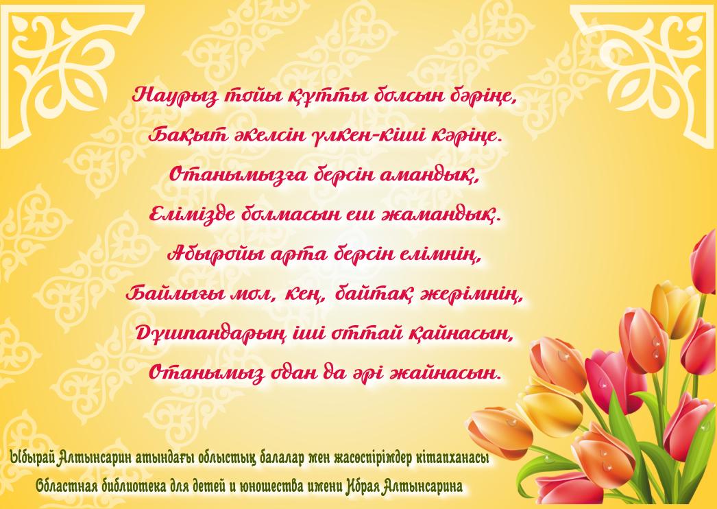 передачи берутся поздравление с наврузом на казахском октябре мемы про