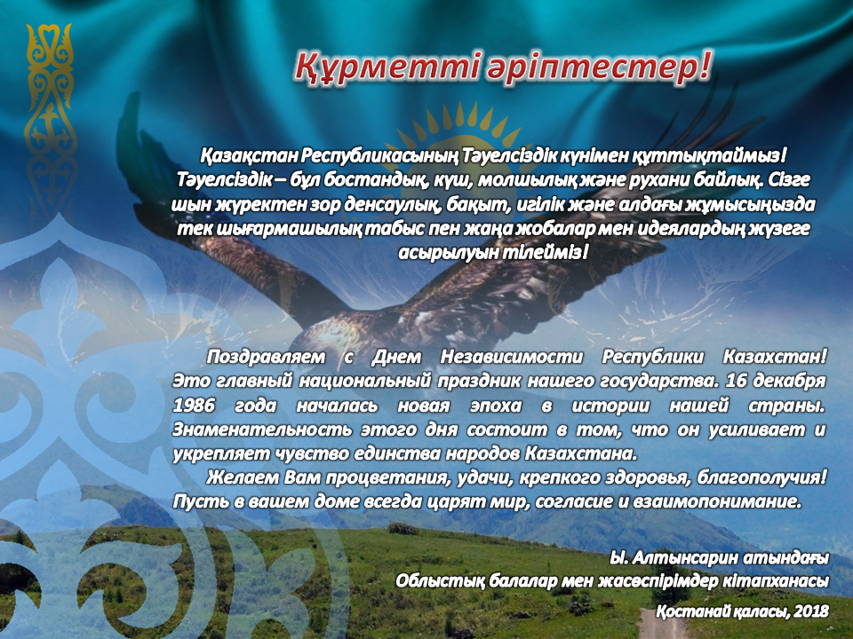 день независимости казахстана поздравление поэтому применение