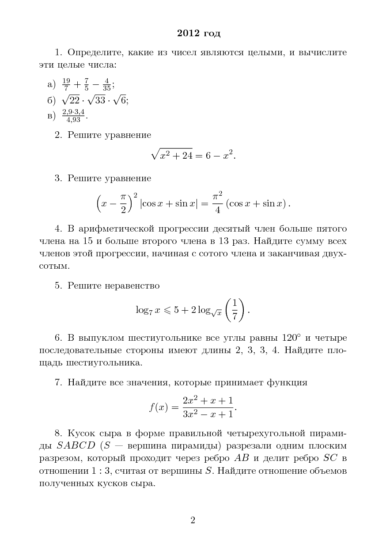 Решение задач по математике в астане газовые законы химия решение задач