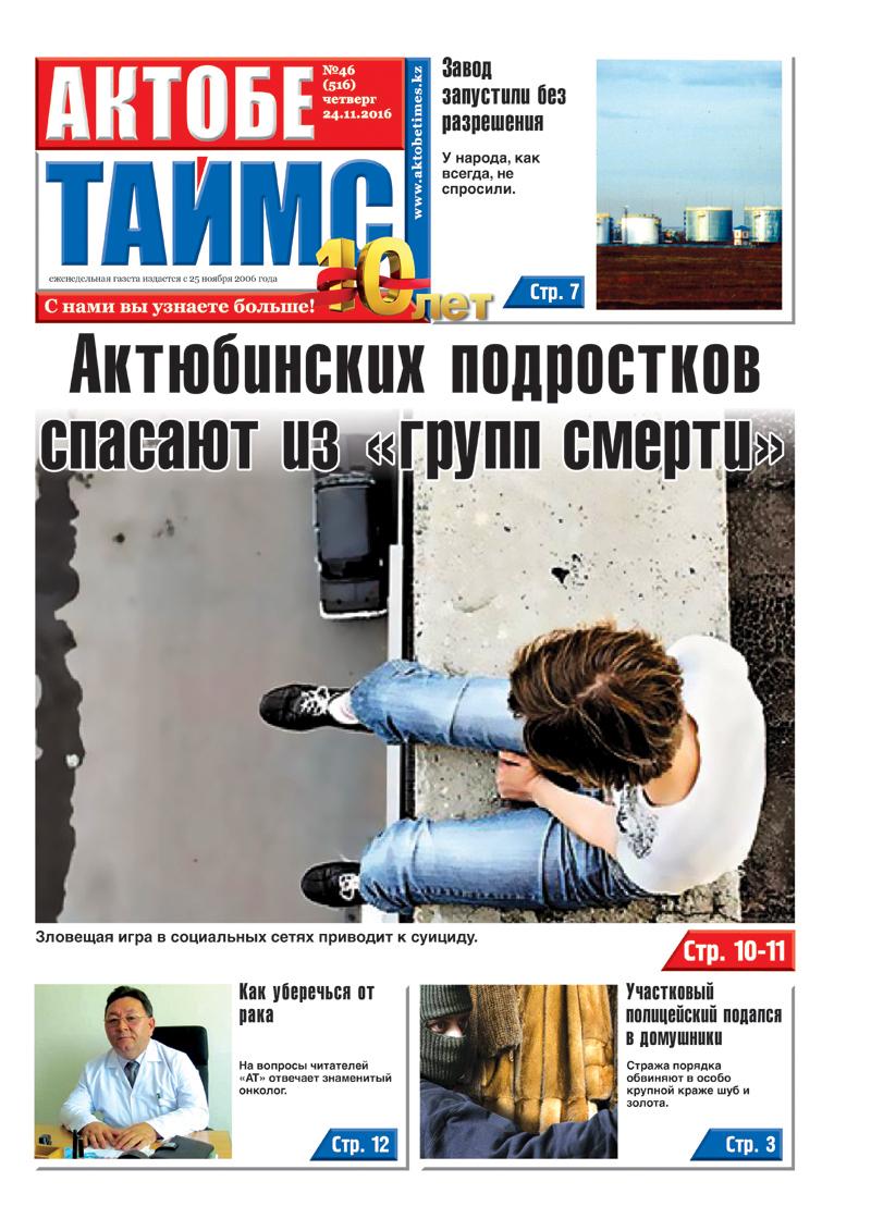 Актобе знакомства в газетах