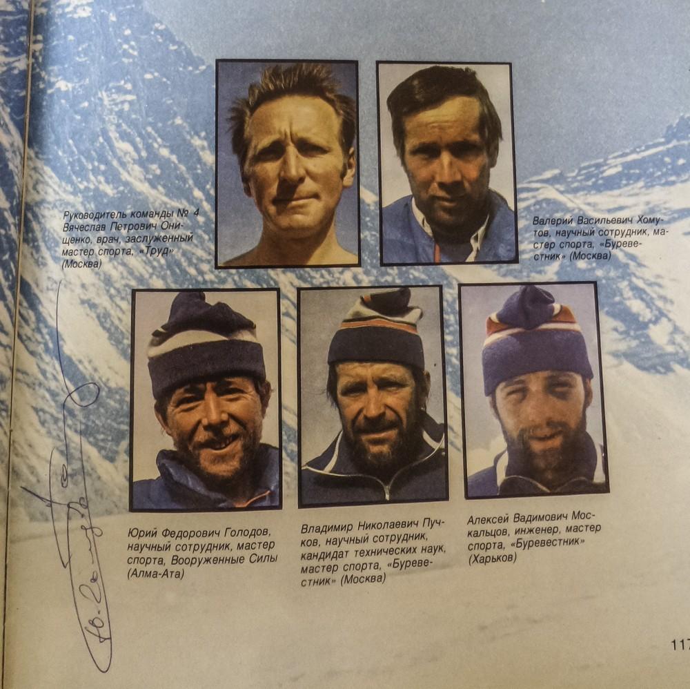 книга Эверест-82 с автографами участников