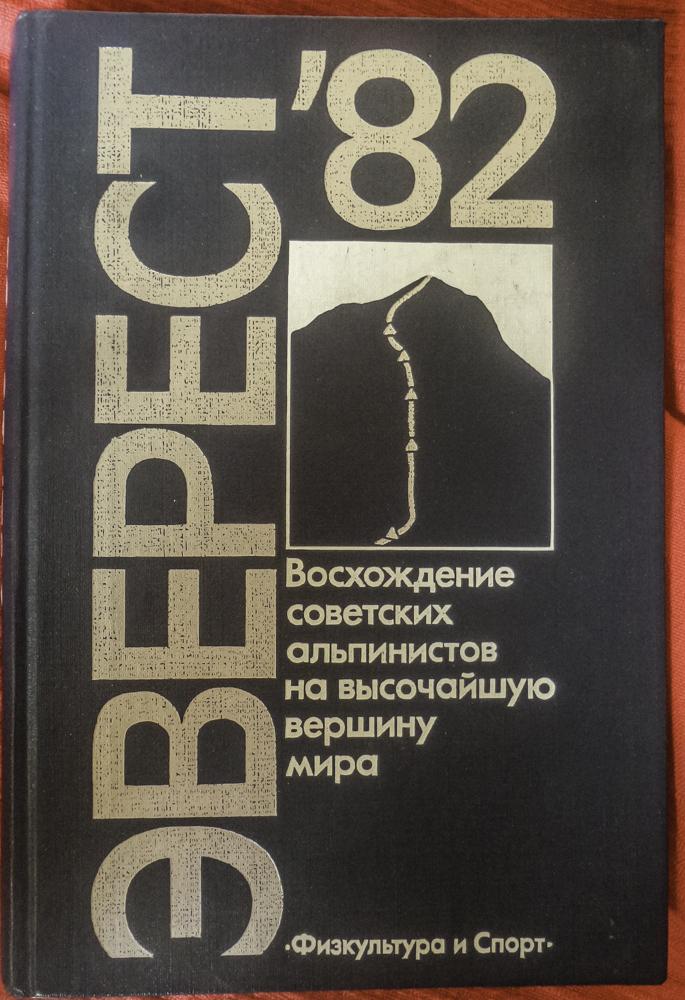 книга Эверест-82