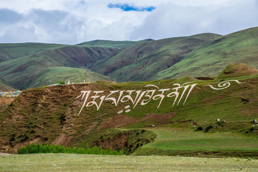 мантра Кармапа Ченно, Восточный Тибет