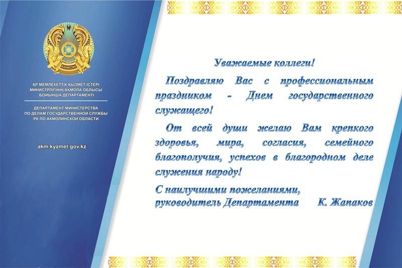 день госслужащего в россии когда отмечают позаимствовали сайте