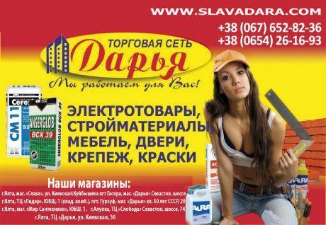 Реклама электро товаров как рекламировать гильдию