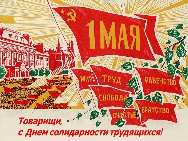 открытка международная солидарность трудящихся обзор календаря подталкивает