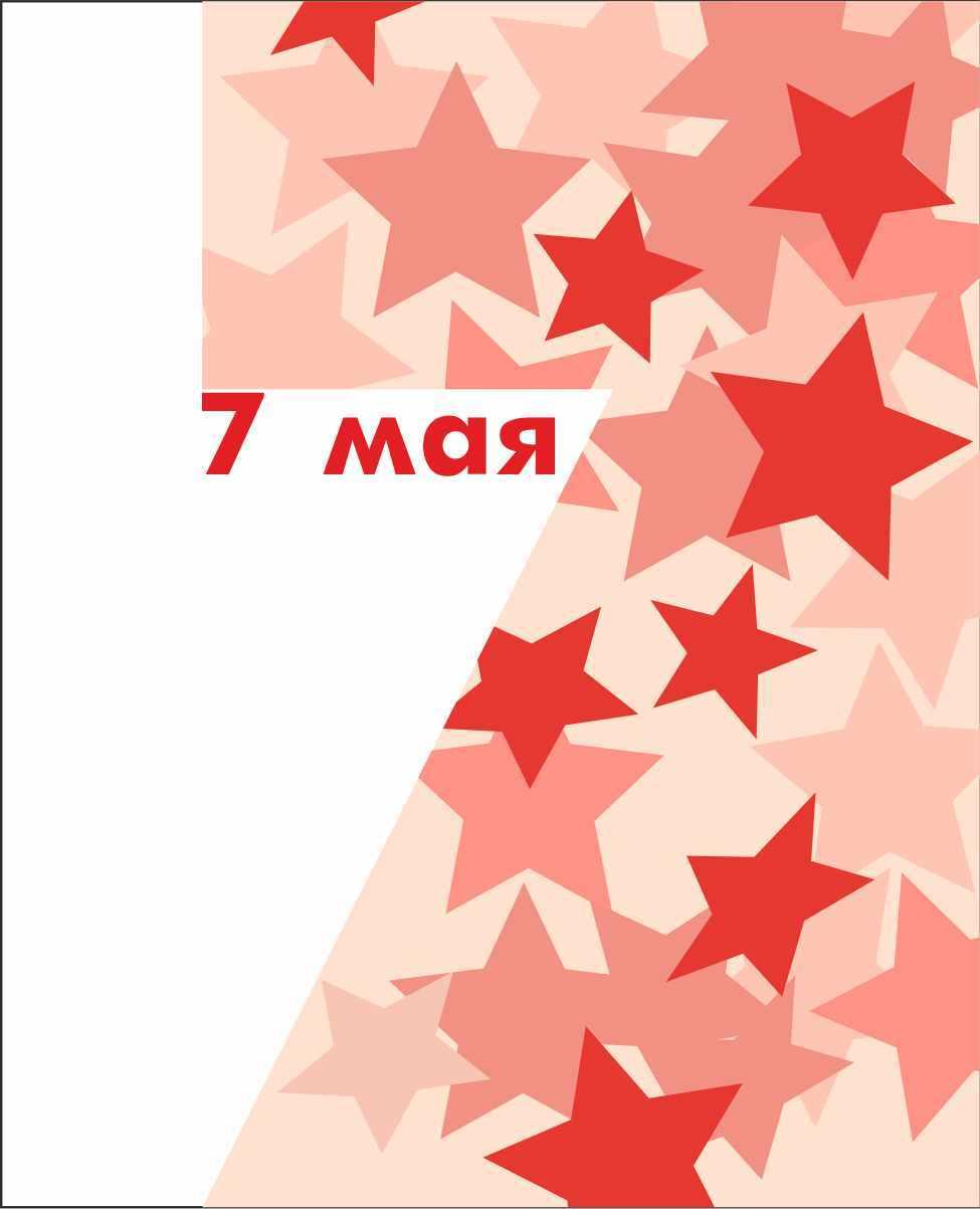 Открытки, картинки открытки на 7 мая