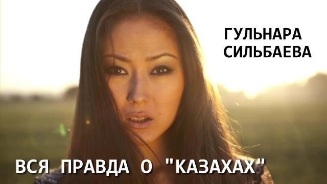 Гульнара Сильбаева Вся правда о Казахах интервью фото