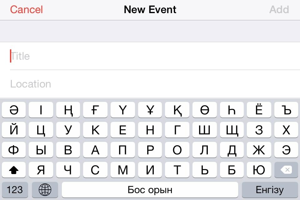 Скачать казахские буквы на компьютер