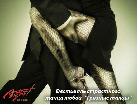 Грязные танцы про секс
