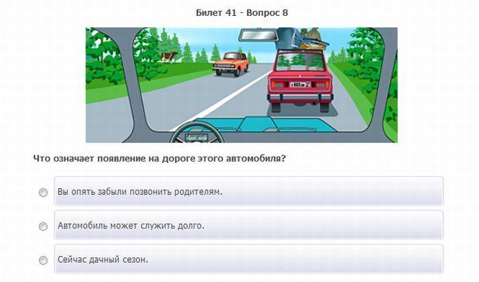 Билеты по вождению с ответами с картинками