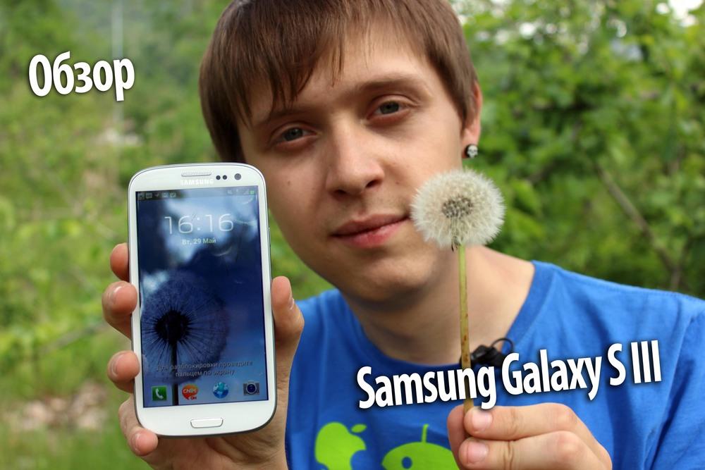 Samsung Galaxy SIII S3 Самсунг Галакси С3