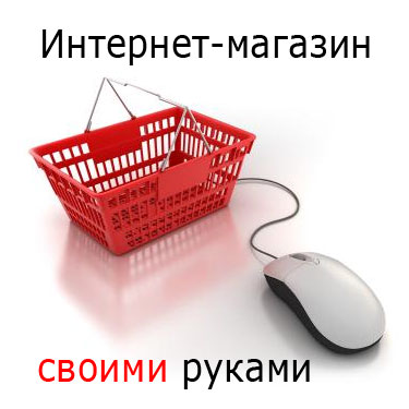 С чего начать создание интернет-магазина