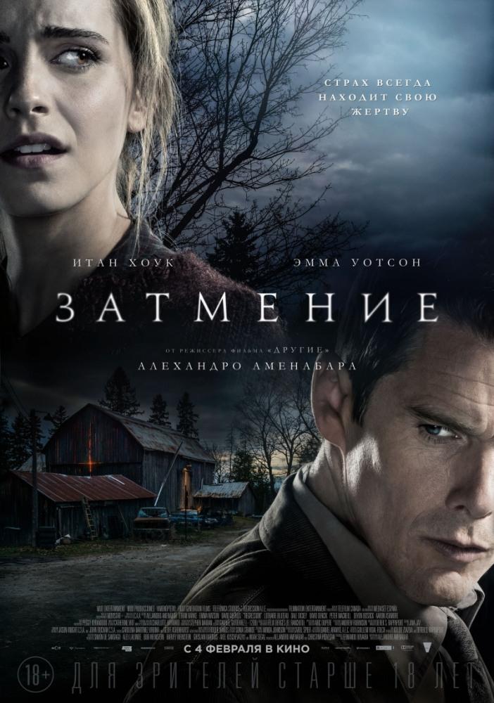 Затмение / regression (2015) скачать торрент » торрент фильмы.