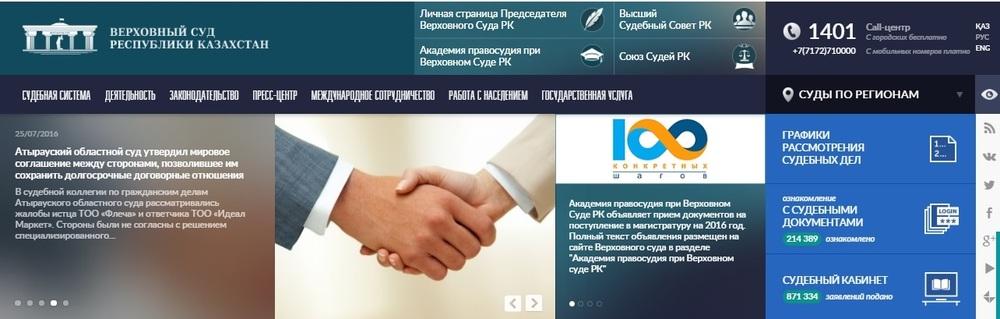 Куда поехать на пмж из казахстана cabinet salyk kz нострификация аттестата в словакии
