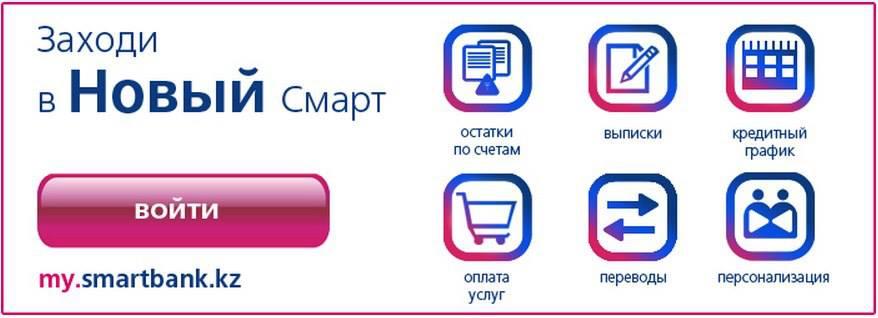 евразийский банк онлайн погашение кредитаденьги под залог недвижимости восточный банк