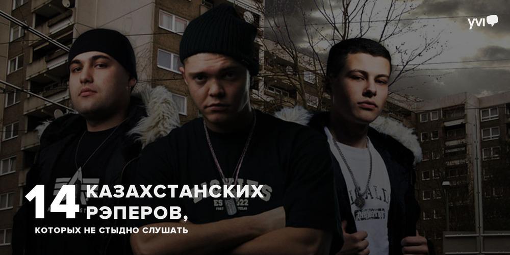 В Казахстане рэп-индустрия зародилась в начале нулевых. В это время на  казахстанской сцене появились такие рэп-коллективы, как DMX с песней