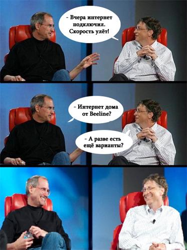 Билл Гейтс, Стив Джобс, Билайн