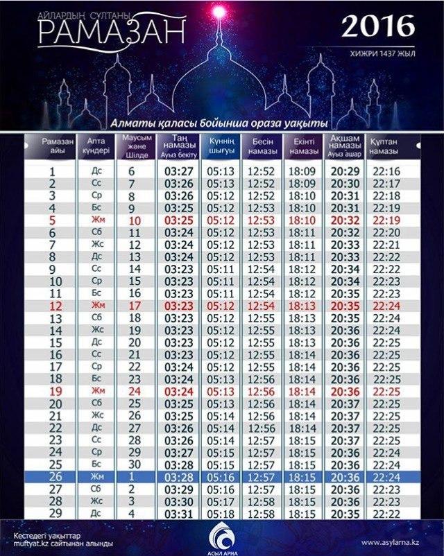 Скачать календарь уразы 2016