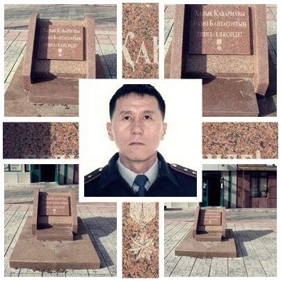 Памятник Газизу Байтасову