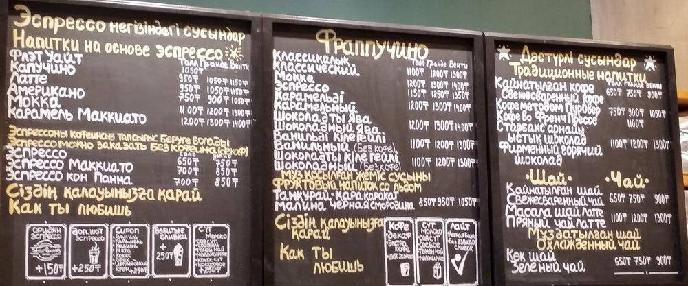 Филайф цена в алматы меню