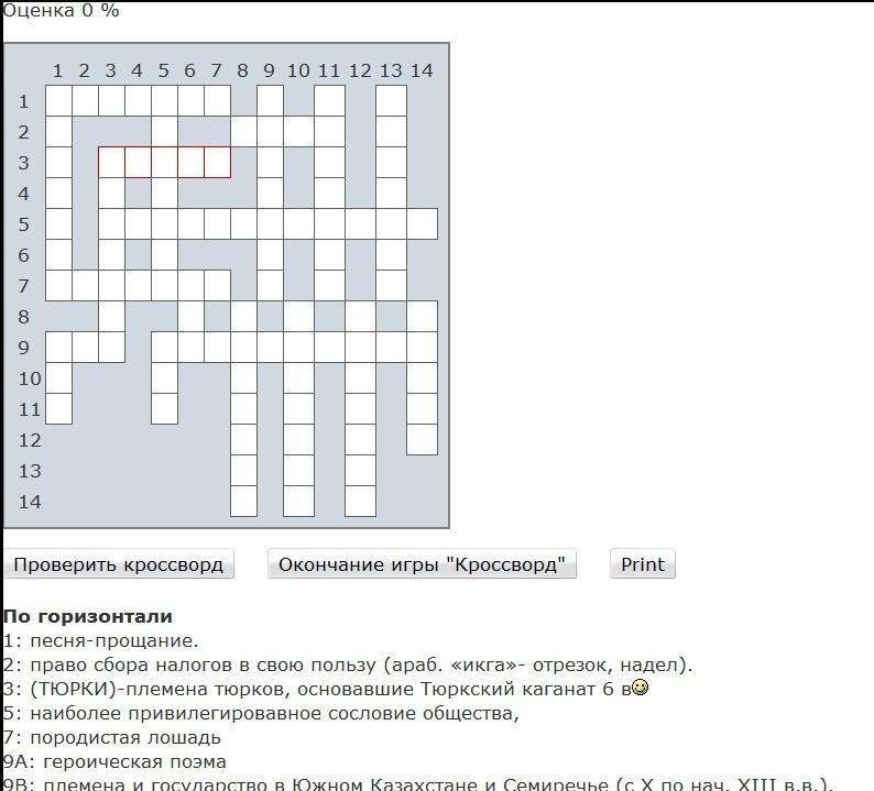 Кроссворд по истории россии с ответами 8класс