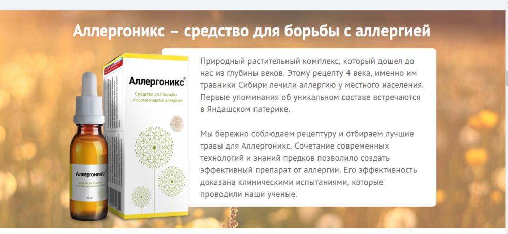 Аллергоникс: народное средство от аллергии - Yvision.kz