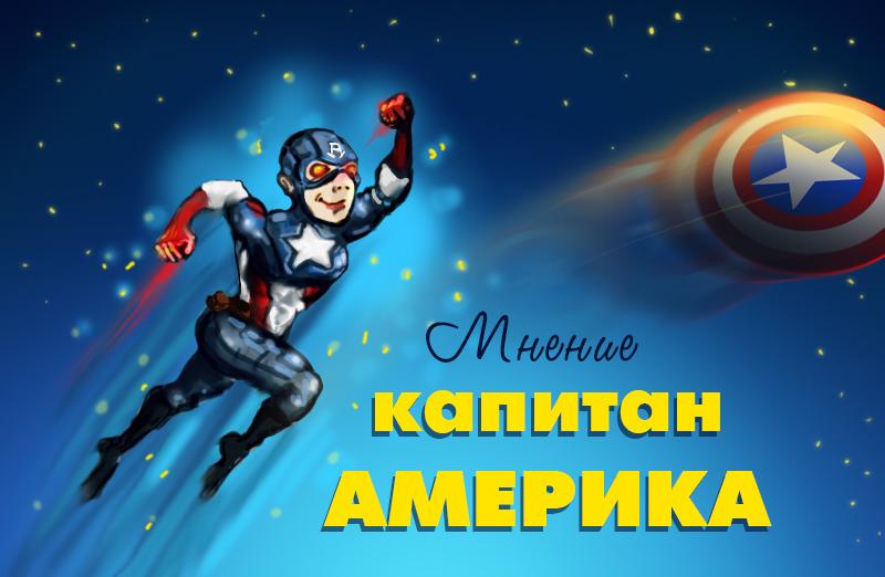 Обложка к статье Капитан америка