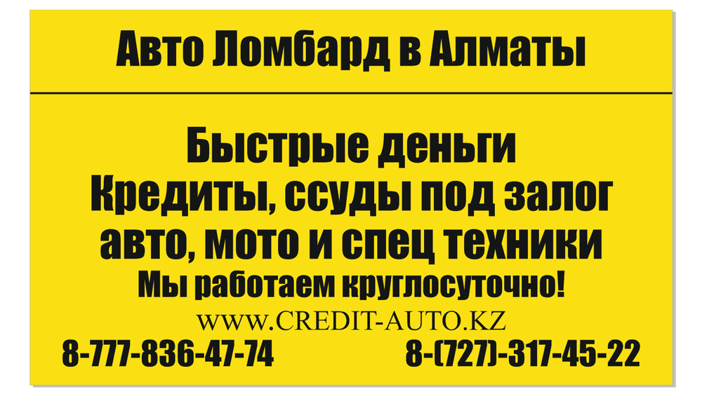 Кредиты под залог авто, Автоломбард Алматы - Yvision.kz 674c72e9db2