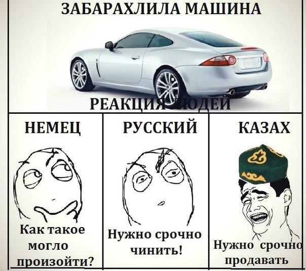 Казахски картинки приколы