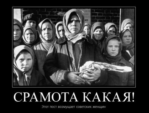 срамота какая это фото оскорбляет советских женщин