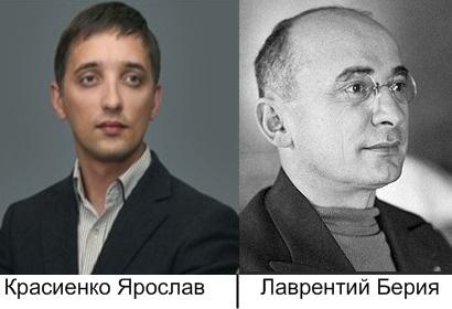 Берия и Красиенко