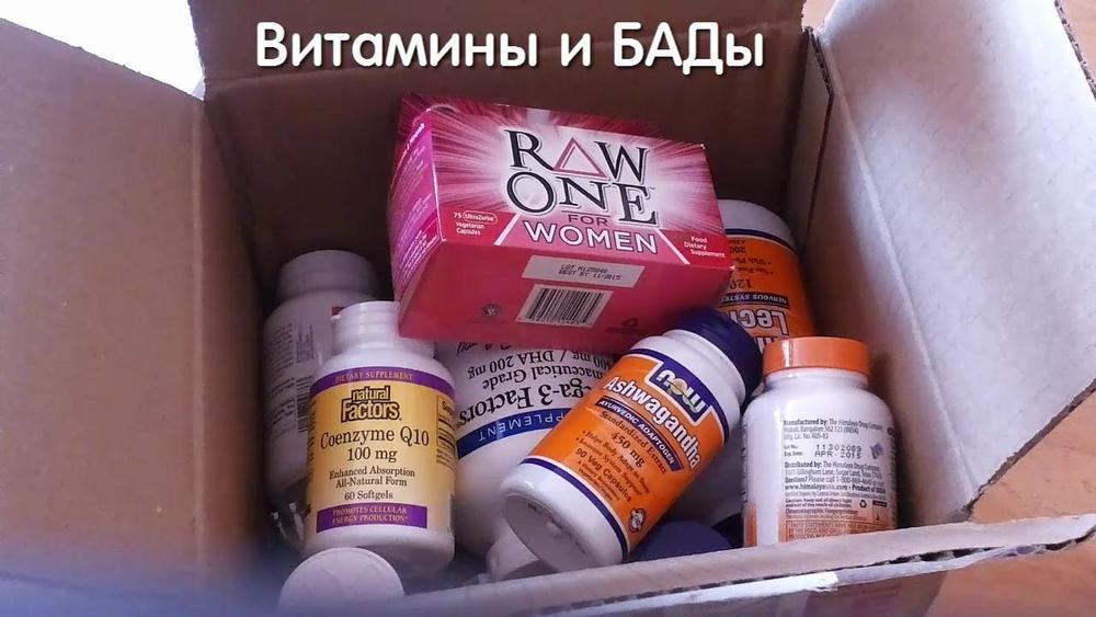 витамины iherb