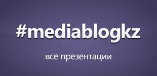 презентации блог-конференция