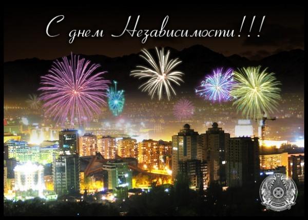 картинки с днём независимости казахстана