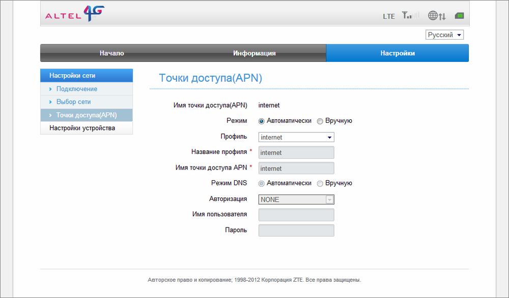 Скриншот для поста о модеме Altel