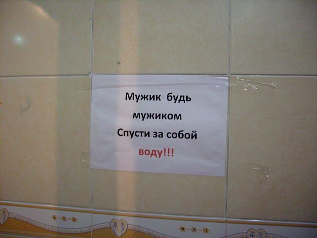 Фотография Рустама Ниязова: вывеска в туалете ТЦ Life Town, Алматы