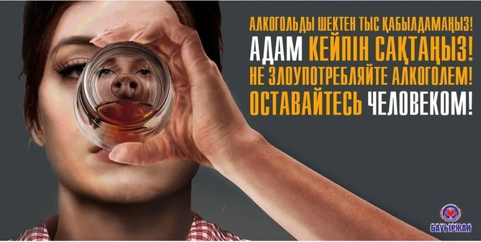 Реклама против алкоголизма