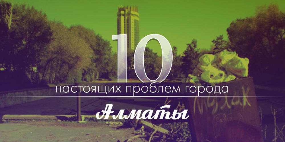 10 настоящих проблем города Алматы