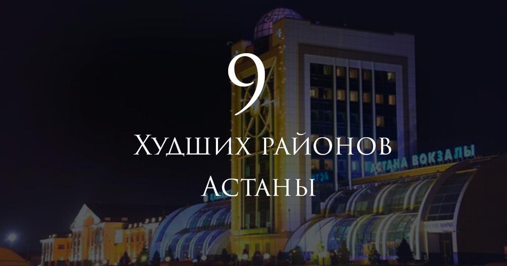 9 худших районов Астаны