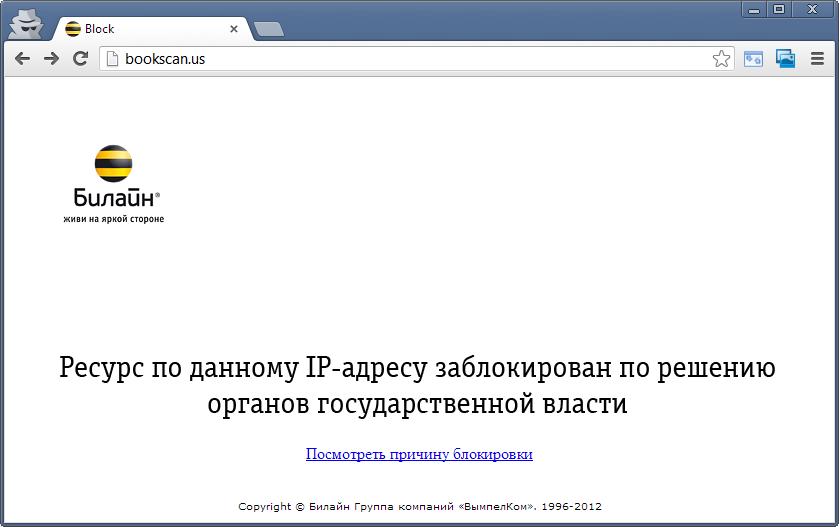 6171cb995a2558c Почему Билайн блокирует сайты запрещенные в России для абонентов из  Казахстана?
