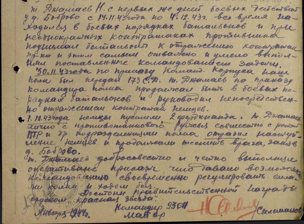 """Представление к Ордену """"Красная Звезда"""""""