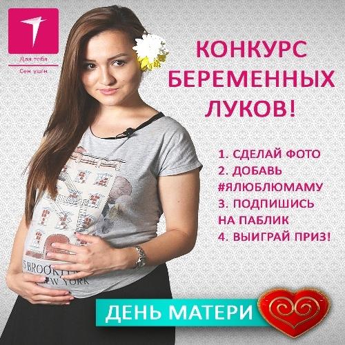 Конкурсы для беременных сценарий 59