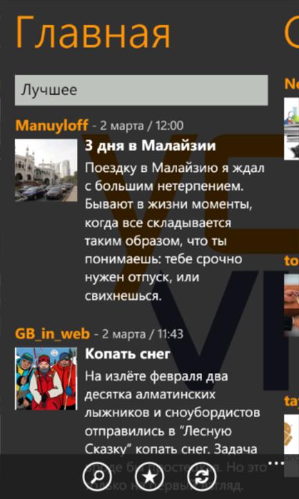 приложение YVision для Windows Phone