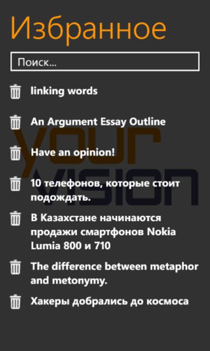Избранное на Windows Phone