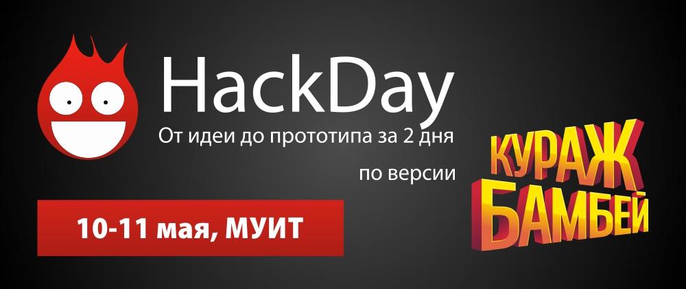 Hackday Almaty 2013