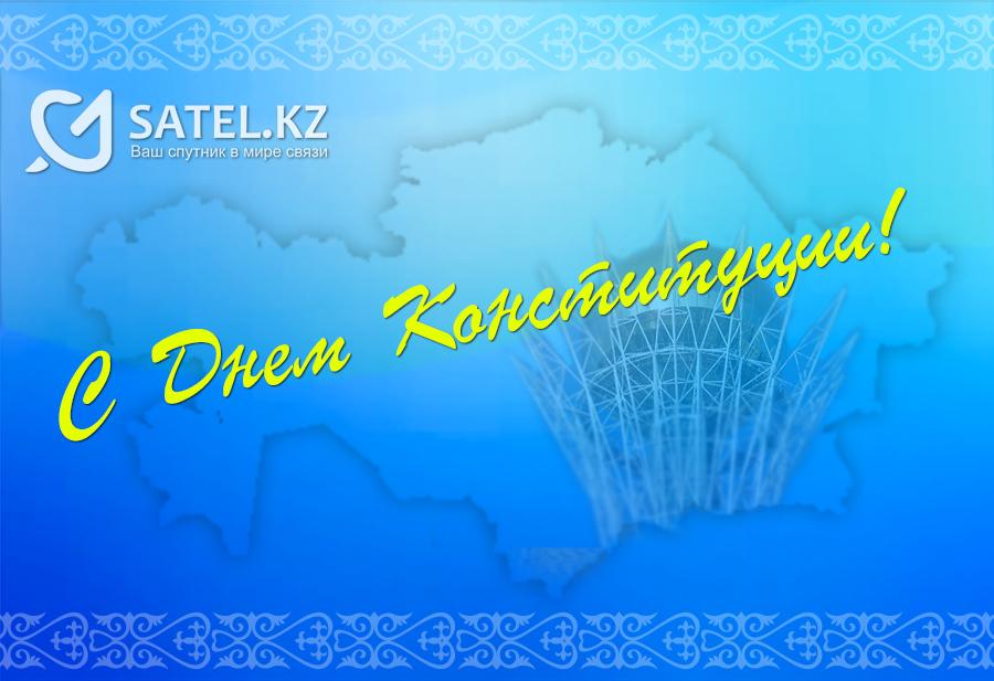 Открытка с днем конституции в казахстане, гл